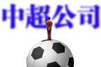 疯狂体育获中超联赛5年游戏开发权