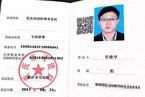 """昔日重庆被劳教""""村官""""任建宇转型执业律师"""