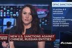 美国因朝鲜问题制裁中俄企业与个人