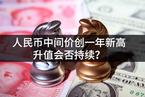 【秒评】人民币中间价创一年新高 升值会否持续?