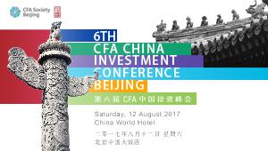 第六届CFA中国投资峰会