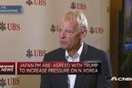 诺奖得主斯宾塞谈为何政治风险并未阻止市场上扬