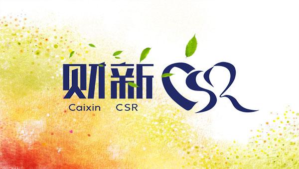 财新CSR