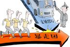 """顾大松:为""""暴走团""""封路  路权平等该如何体现"""