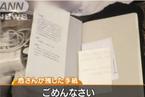 失联福建女教师遗体在北海道寻获 最后一趟旅途留下告别信