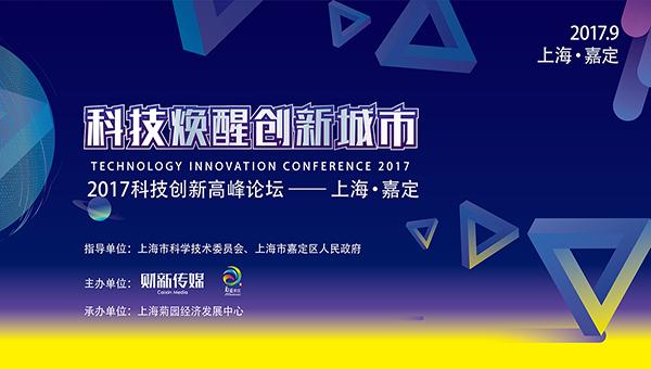 上海·嘉定|2017科技创新高峰论坛