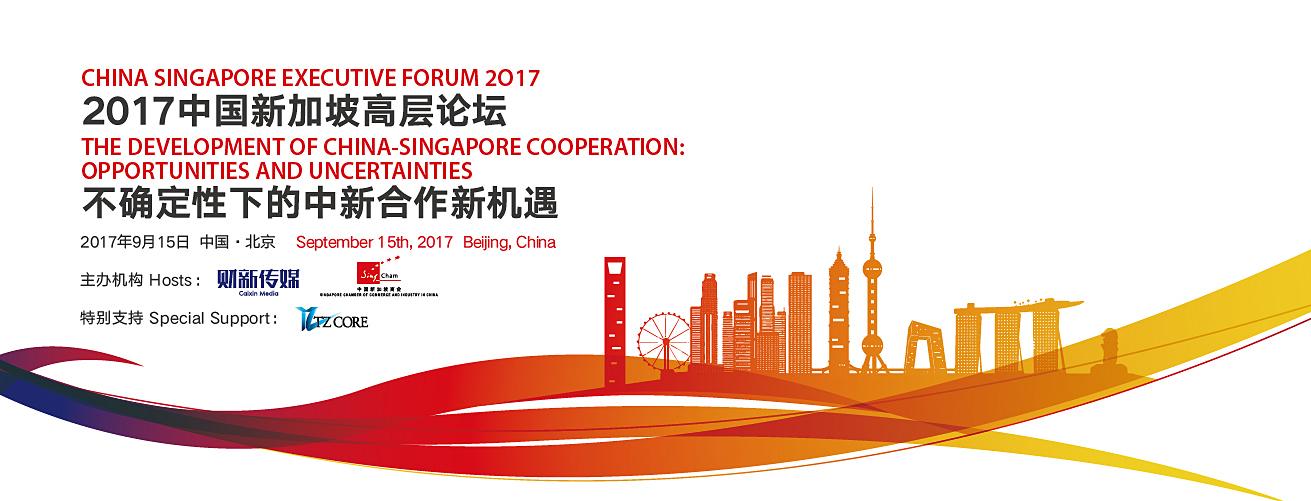 中国新加坡高层论坛2017
