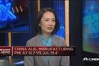 美银美林:中国8月制造业PMI上涨反映中小公司普遍看好经济