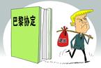 巴黎气候协定高官:中国未来是领导角色 但仍须与各方协作