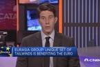 欧亚集团:意大利2018年或成反欧盟运动焦点