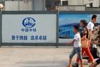 中国中铁、中铁建工程违法分包 使用不合格材料被罚