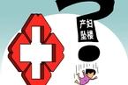 陕西产妇自杀事件谁在撒谎?医务人员与医院说法矛盾