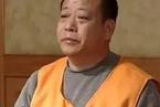 """辽宁""""黑老大""""狱中获赔6.79亿 低于预期申请复议"""