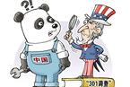 余永定回顾展望贸易战(之三):301调查报告的指控站得住脚吗?