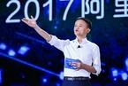 马云谈阿里成年:可以骄傲不能骄横 家国情怀和世界担当并重