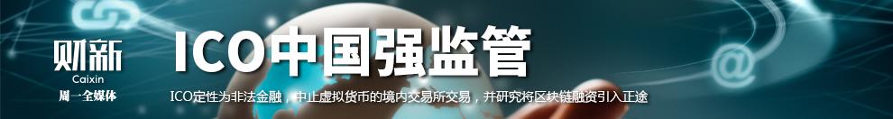 ICO中国强监管