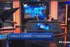 欧亚集团:为何人民币持续走强