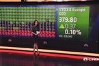 国际股市:欧股周二普遍上涨