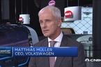 大众汽车CEO:特斯拉对我们不构成威胁