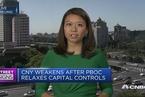 央行调整外汇风险准备金 人民币汇率下跌