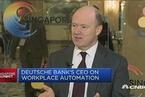 德银CEO:大量银行工作将交给机器人
