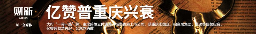 亿赞普重庆兴衰