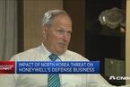 霍尼韦尔CEO:资金过多流向国防领域不是好兆头
