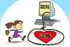三部门要求严打婚托婚骗 婚恋交友平台实名认证