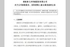 贵之步董事长涉嫌杨乐乐被合同诈骗案 已遭立案侦查