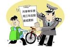 北京细化共享单车规范 使用三年应更新或报废