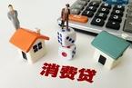 """广州规范个人消费贷 对楼市""""双合同""""影响几何?"""