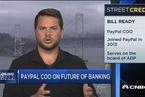 Paypal高管:正联手金融机构推动移动支付普及