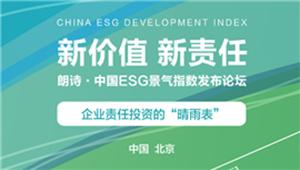 朗诗中国ESG景气指数发布论坛
