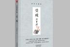 未经许可传播汪曾祺《受戒》 中国知网被诉侵权