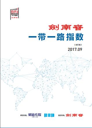 2017年9月剑南春一带一路指数报告
