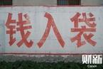 记者手记|探访河北清河县淘宝村 青壮年多留在本地