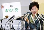日众议院解散 东京都知事小池组建新党