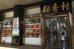 """""""稻香村""""商标战硝烟再起 """"苏稻""""线上销售受阻"""
