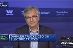 戴姆勒卡车CEO:电动卡车会为城市运输带来革命