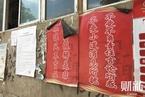 """北京石景山现""""拒绝黑心律师""""宣传标语 引争议后被撤"""