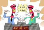 """""""稻香村""""商标战程序反转 """"苏稻""""线上禁售令被撤"""