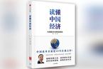 蔡昉:拨开迷雾,读懂中国经济