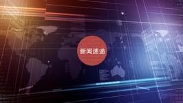 财新速报20171016晚报
