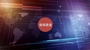 财新速报20180120晚报