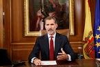 西班牙国王罕见表态 谴责加泰罗尼亚独立运动