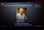 2017诺贝尔经济学奖得主理查德·塞勒对行为经济学的贡献
