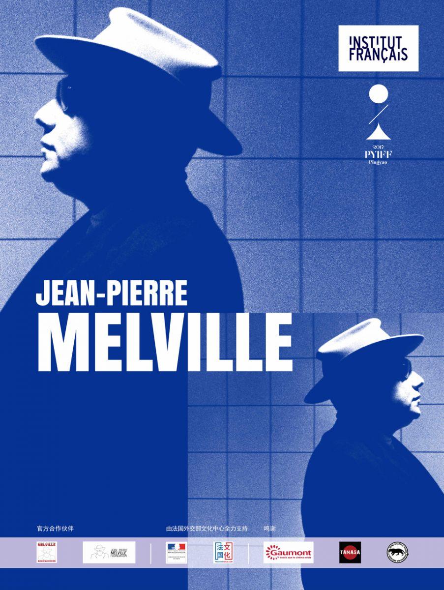 让-皮埃尔·梅尔维尔百年诞辰