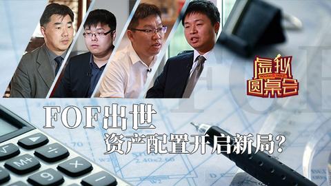 【虚拟圆桌会】FOF出世 资产配置开启新局?
