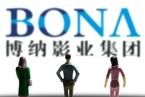 博纳影业IPO拟募资14.25亿元 阿里腾讯万达仍是股东