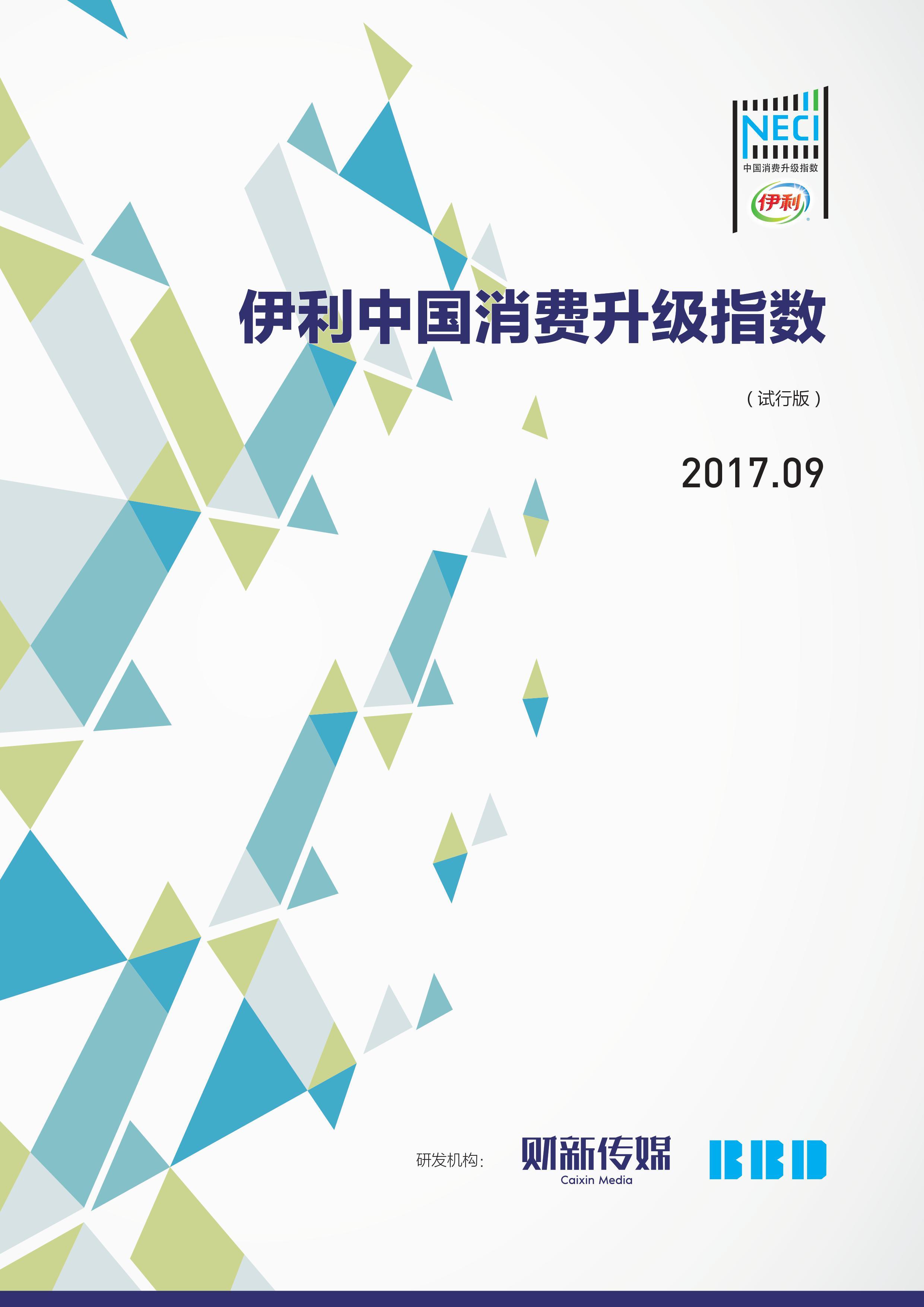伊利中国消费升级指数报告